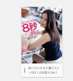 U-NEXT即ハメいきなり激ピストンSEX!吉高寧々 Vol.1